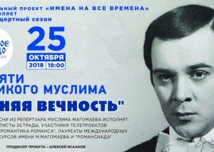 Moskvada Müslüm Maqomayevin xatirəsinə həsr edilən konsert keçiriləcək