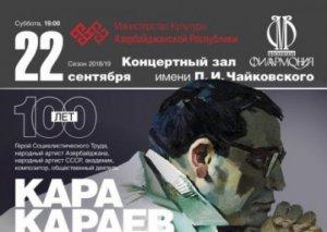 Qara Qarayevin 100 illiyi Moskvada geniş konsert proqramı ilə qeyd ediləcək