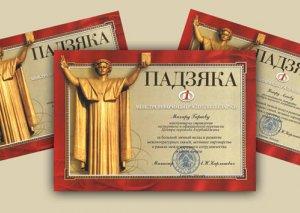 Tərcümə Mərkəzinin fəaliyyəti Belarusda mükafata layiq görülüb