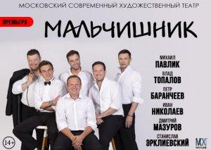 Azərbaycanlı ssenaristin tamaşası Moskva teatrında izləniləcək