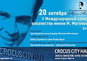 Moskvada vokalçıların M.Maqomayev adına V Beynəlxalq Müsabiqəsi keçiriləcək