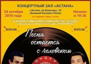 Astanada Müslüm Maqomayevin xatirəsinə həsr olunan konsert keçiriləcək
