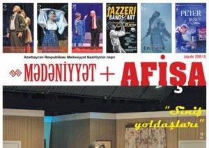 """""""Mədəniyyət"""" qəzeti """"Afişa"""" əlavəsini buraxıb"""