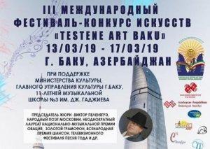 """""""Testene Art Baku"""" III Beynəlxalq incəsənət festival-müsabiqəsi keçiriləcək"""