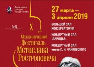 Moskvada X Beynəlxalq Mstislav Rostropoviç festivalı keçiriləcək