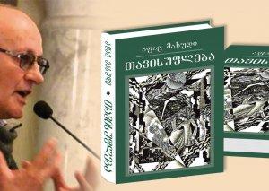 Tanınmış yazıçı Afaq Məsudun kitabı Gürcüstanda nəşr olundu