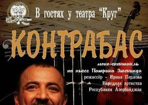 """""""Kontrabas"""" növbəti dəfə beynəlxalq festivallara qatılacaq"""