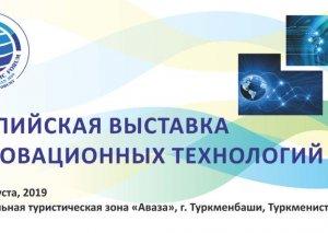 AzerTelecom I Xəzər İqtisadi Forumu çərçivəsində İnnovasiya Texnologiyaları sərgisində iştirak edəcək