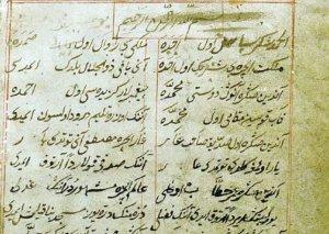 """Əlyazmalar İnstitutu """"Qisseyi-Yusif"""" poemasının surətini əldə edib"""