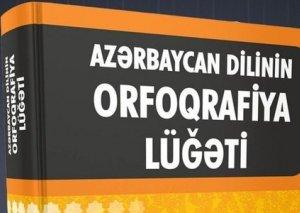 """""""Azərbaycan dilinin orfoqrafiya lüğəti"""" nəşrə göndərilib"""