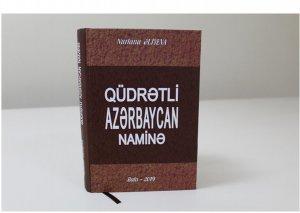 """BSU-nun rektoru, professor Nurlana Əliyevanın """"Qüdrətli Azərbaycan naminə"""" adlı yeni kitabı nəşr olunub"""