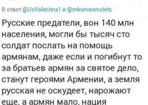 Erməni fəalın ruslara müraciəti: