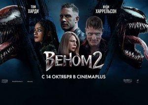 """""""Venom"""" """"CinemaPlus""""a qayıtdı"""