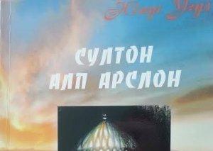 """Yunus Oğuzun """"Sultan Alp Arslan"""" romanı özbək dilində"""
