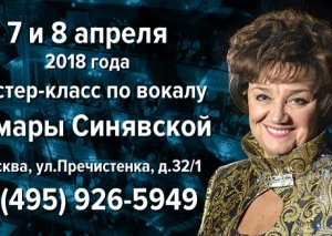 Professor Tamara Sinyavskaya ustad dərsləri keçəcək