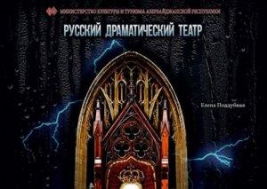 """Rus Dram Teatrında """"Kraliçanın son ehtirası"""" tamaşasının premyerası olacaq"""