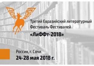 Festivallar festivalında Azərbaycan da təmsil olunacaq