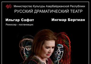 """Rus Dram Teatrında """"Payız sonatası"""" tamaşası göstəriləcək"""